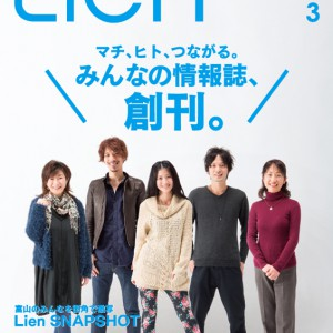 フリーマガジン「Lien」2013年3月号(創刊号)