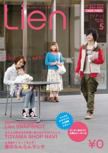 フリーマガジン「Lien」2013年5月号の表紙