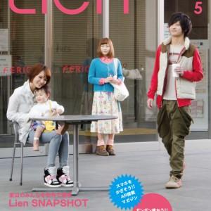 フリーマガジン「Lien」2013年5月号