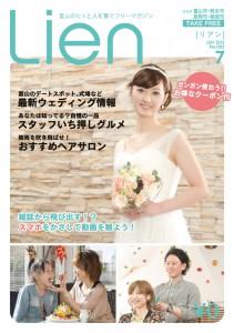 フリーマガジン「Lien」2013年7月号の表紙
