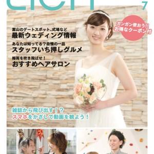 フリーマガジン「Lien」2013年7月号