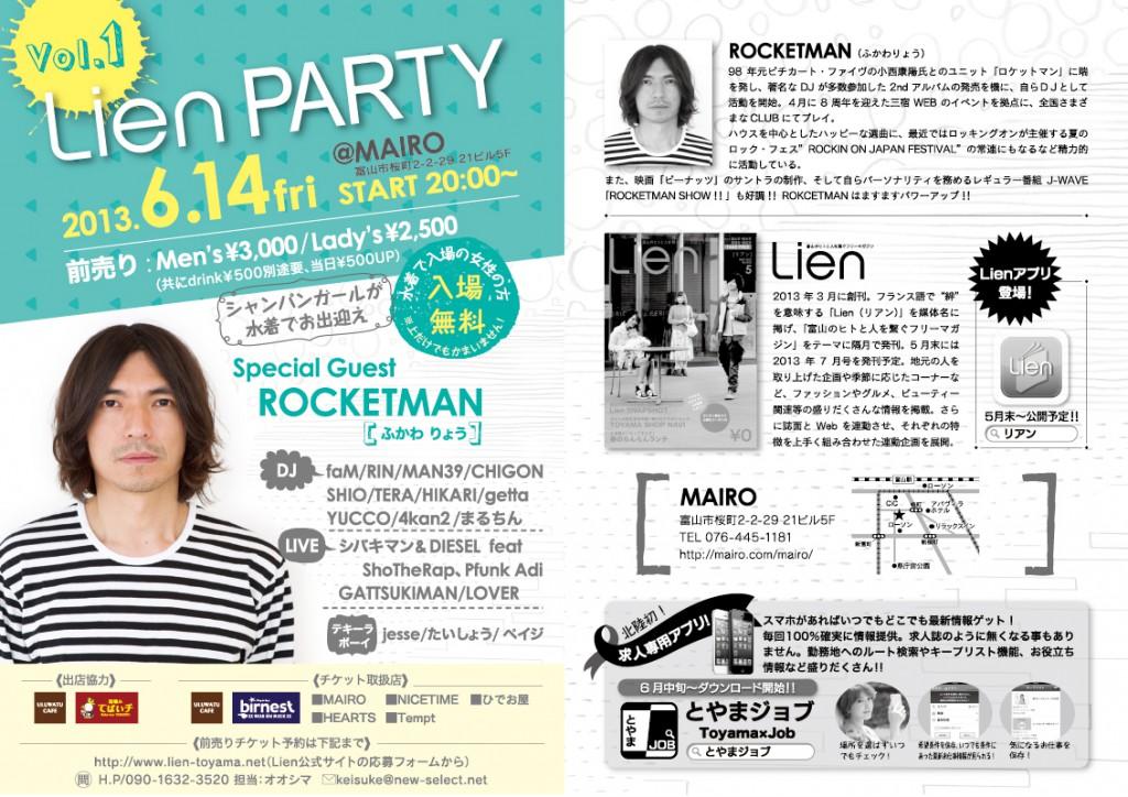 スペシャルゲストはROCKETMAN(ふかわりょう)。水着もあるよ!Lien PARTY Vol.1