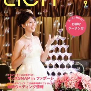 フリーマガジン「Lien」2013年9月号