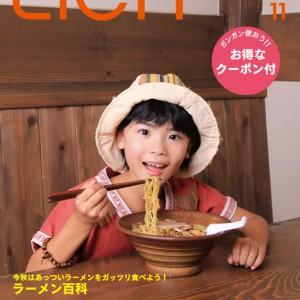 フリーマガジン「Lien」2013年11月号