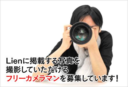 wanted-cameraman