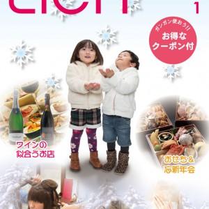 フリーマガジン「Lien」2014年1月号