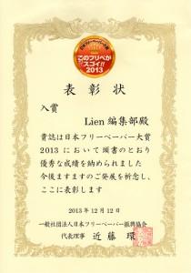 Lienが日本フリーペーパー大賞2013で入賞!
