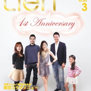 フリーマガジン「Lien」2014年3月号