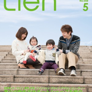 フリーマガジン「Lien」2014年5月号