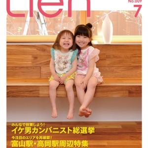 フリーマガジン「Lien」2014年7月号
