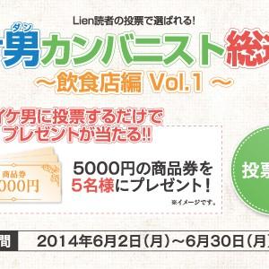 イケ男カンバニスト総選挙 飲食店編 Vol.1