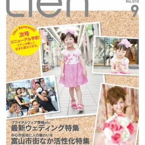 フリーマガジン「Lien」2014年9月号