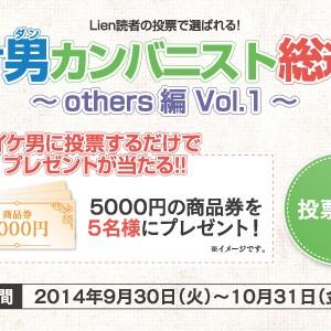 イケ男カンバニスト総選挙 others編 Vol.1