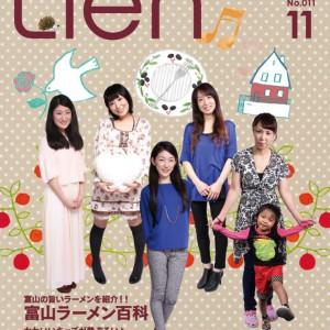 フリーマガジン「Lien」2014年11月号