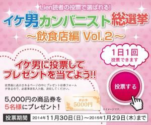 イケ男カンバニスト総選挙 飲食店編 Vol.2