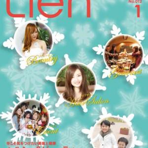 フリーマガジン「Lien」2015年1月号