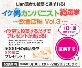 イケ男カンバニスト総選挙 飲食店編 Vol.3