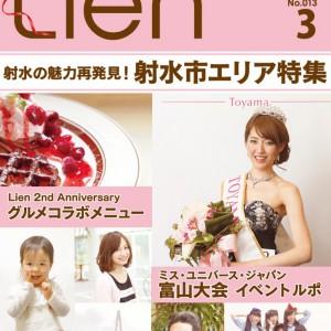 フリーマガジン「Lien」2015年3月号