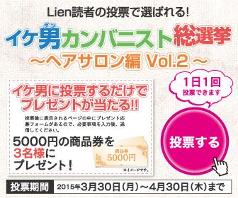 イケ男カンバニスト総選挙 ヘアサロン編 Vol.2