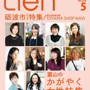 フリーマガジン「Lien」2015年5月号