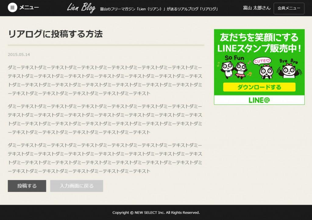lienblog-post3
