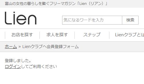 lienclub-signup8