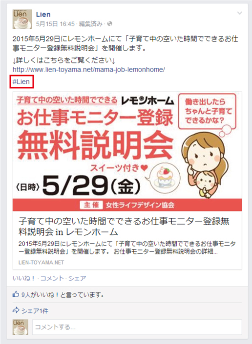 lienclub-point-facebook3