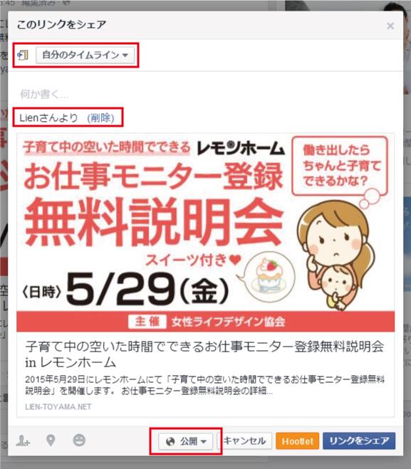 lienclub-point-facebook4a