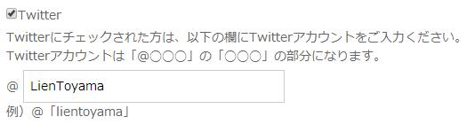 lienclub-point-twitter1