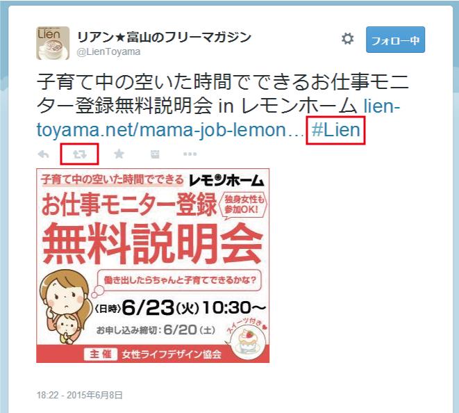 lienclub-point-twitter2