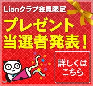 【Lienクラブ会員限定】8月のプレゼント当選者の発表