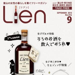フリーマガジン「Lien」2015年9月号