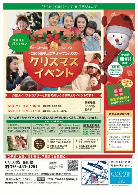 COCO塾 富山校