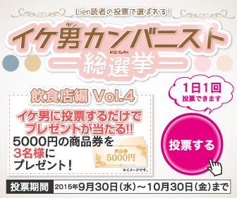 イケ男カンバニスト総選挙 飲食店編 Vol.4