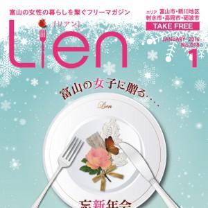 フリーマガジン「Lien」2016年1月号