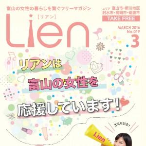 フリーマガジン「Lien」2016年3月号