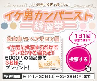 イケ男カンバニスト総選挙 飲食店 vs ヘアサロン編