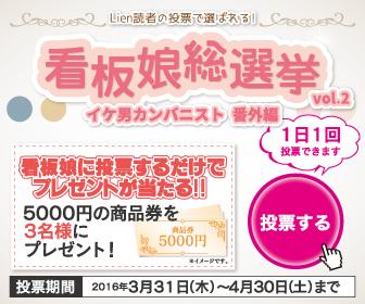 看板娘総選挙 Vol.2 イケ男カンバニスト番外編