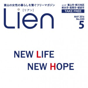 フリーマガジン「Lien」2016年5月号