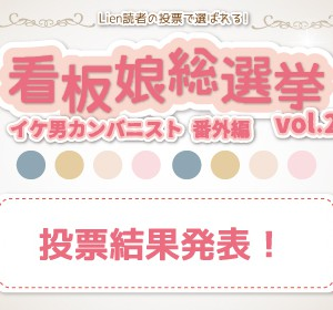 看板娘総選挙 Vol.2 イケ男カンバニスト番外編 投票結果発表!