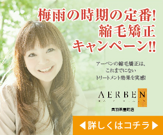 AERBEN 呉羽茶屋町店