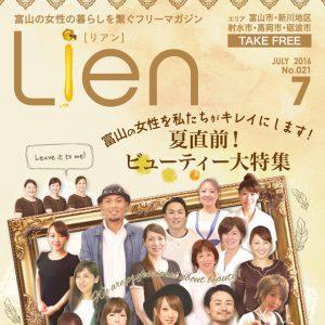 フリーマガジン「Lien」2016年7月号