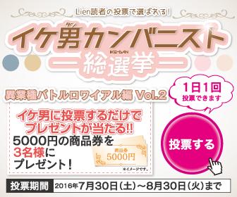 イケ男カンバニスト総選挙 異業種バトルロワイアル編 Vol.2