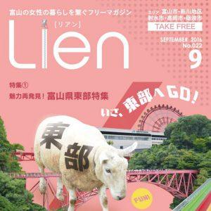 フリーマガジン「Lien」2016年9月号