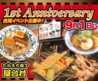 たかまち横丁屋台村1st Anniversary!!