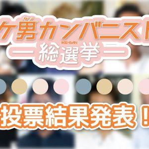 イケ男カンバニスト総選挙 異業種バトルロワイアル編 Vol.2 結果発表
