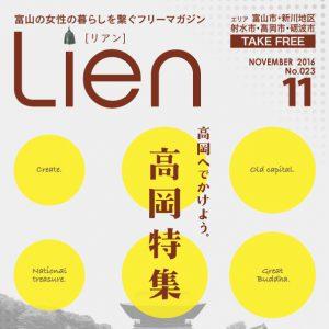 フリーマガジン「Lien」2016年11月号
