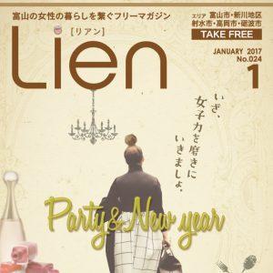 フリーマガジン「Lien」2017年1月号