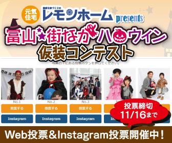 富山街なかハロウィン 仮装コンテスト