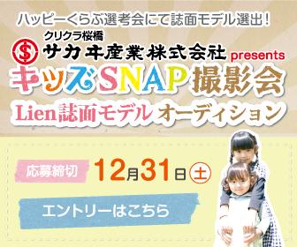 サカヰ産業株式会社 presents キッズスナップ撮影会&Lien誌面モデルオーディション